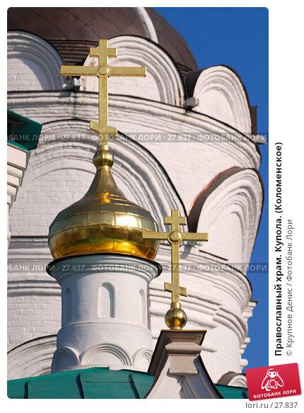 Православный храм. Купола. (Коломенское), фото № 27837, снято 18 февраля 2007 г. (c) Крупнов Денис / Фотобанк Лори