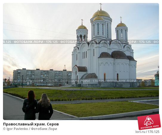 Православный храм. Серов, фото № 170125, снято 30 сентября 2006 г. (c) Igor Pavlenko / Фотобанк Лори