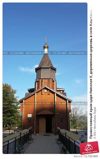 Купить «Православный храм царя Николая II, деревянная церковь в селе Каштаны, Адлерский район», фото № 12720869, снято 15 сентября 2015 г. (c) DiS / Фотобанк Лори