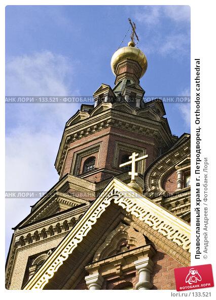 Православный храм в г. Петродворец. Orthodox cathedral, фото № 133521, снято 26 августа 2006 г. (c) Андрей Андреев / Фотобанк Лори