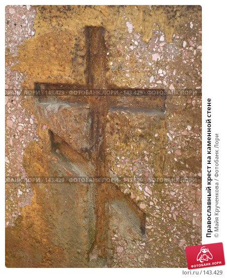 Купить «Православный крест на каменной стене», фото № 143429, снято 17 апреля 2007 г. (c) Майя Крученкова / Фотобанк Лори
