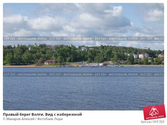 Правый берег Волги. Вид с набережной, фото № 317721, снято 8 июня 2008 г. (c) Макаров Алексей / Фотобанк Лори