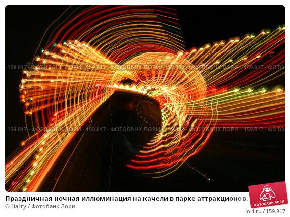 Праздничная ночная иллюминация на качели в парке аттракционов. Следы разноцветных ламп на движущейся гондоле, фото № 159817, снято 11 июня 2005 г. (c) Harry / Фотобанк Лори