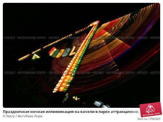 Праздничная ночная иллюминация на качели в парке аттракционов. Следы разноцветных ламп на движущейся гондоле, фото № 159821, снято 11 июня 2005 г. (c) Harry / Фотобанк Лори