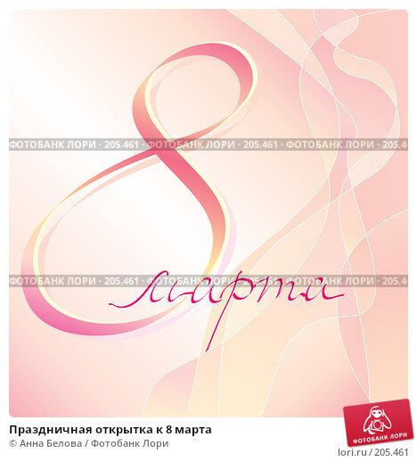 Праздничная открытка к 8 марта, иллюстрация № 205461 (c) Анна Белова / Фотобанк Лори