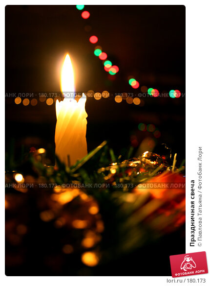 Праздничная свеча, фото № 180173, снято 11 января 2008 г. (c) Павлова Татьяна / Фотобанк Лори
