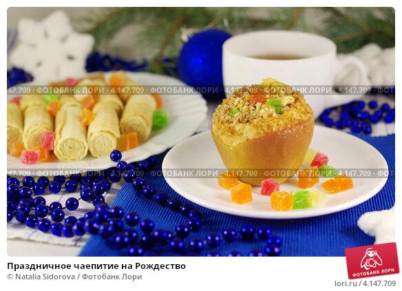 Купить «Праздничное чаепитие на Рождество», фото № 4147709, снято 26 декабря 2012 г. (c) Natalya Sidorova / Фотобанк Лори