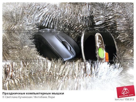 Праздничные компьютерные мышки, фото № 158513, снято 30 марта 2017 г. (c) Светлана Кучинская / Фотобанк Лори