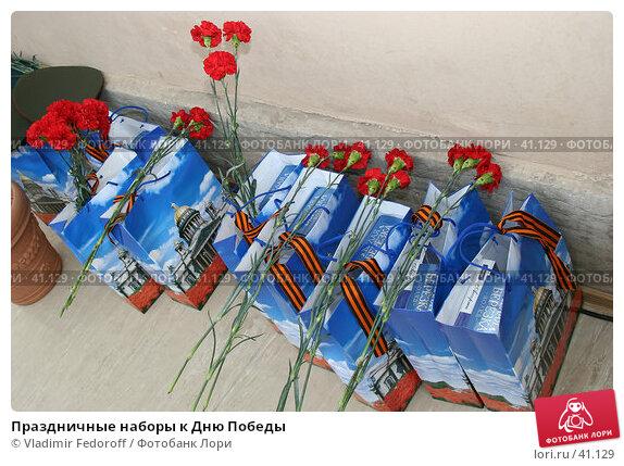Праздничные наборы к Дню Победы, фото № 41129, снято 7 мая 2007 г. (c) Vladimir Fedoroff / Фотобанк Лори