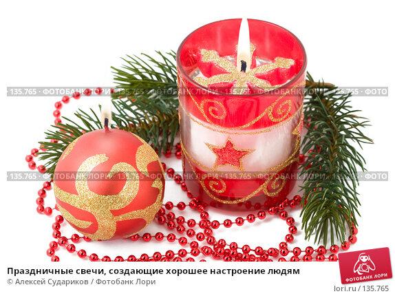 Праздничные свечи, создающие хорошее настроение людям, фото № 135765, снято 2 декабря 2007 г. (c) Алексей Судариков / Фотобанк Лори