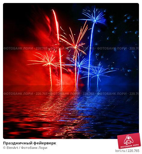 Праздничный фейерверк, иллюстрация № 220765 (c) ElenArt / Фотобанк Лори