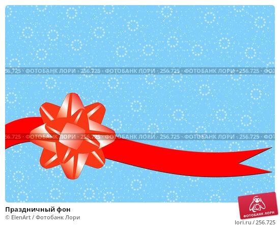 Купить «Праздничный фон», иллюстрация № 256725 (c) ElenArt / Фотобанк Лори
