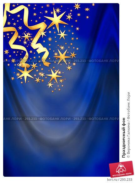 Праздничный фон, иллюстрация № 293233 (c) Вероника Галкина / Фотобанк Лори