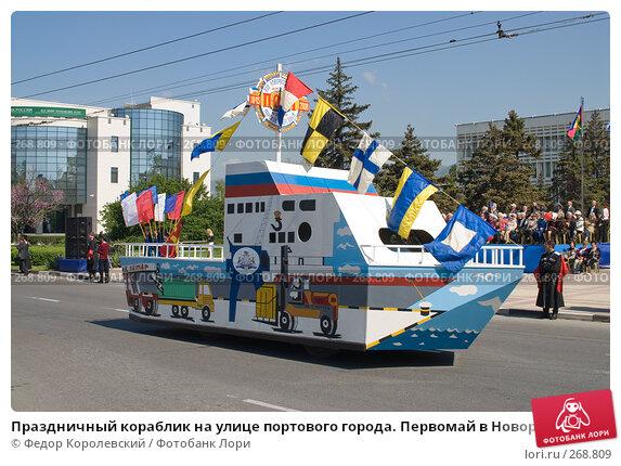 Праздничный кораблик на улице портового города. Первомай в Новороссийске, фото № 268809, снято 1 мая 2008 г. (c) Федор Королевский / Фотобанк Лори