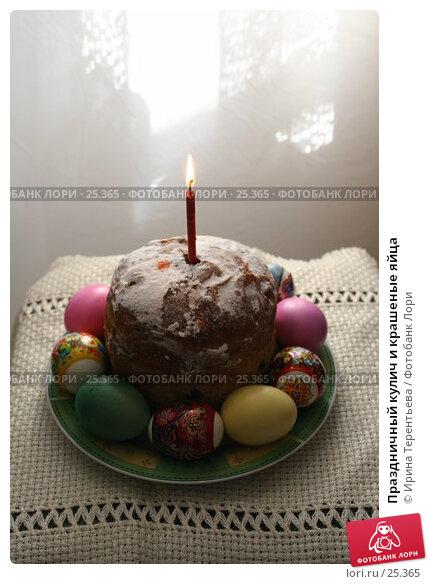 Праздничный кулич и крашеные яйца, эксклюзивное фото № 25365, снято 1 мая 2005 г. (c) Ирина Терентьева / Фотобанк Лори