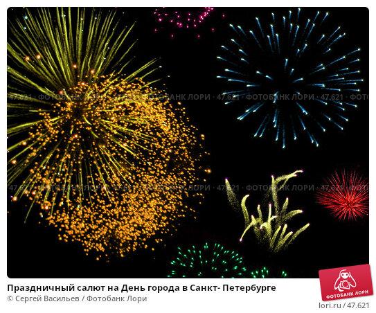 Праздничный салют на День города в Санкт- Петербурге, фото № 47621, снято 27 мая 2007 г. (c) Сергей Васильев / Фотобанк Лори