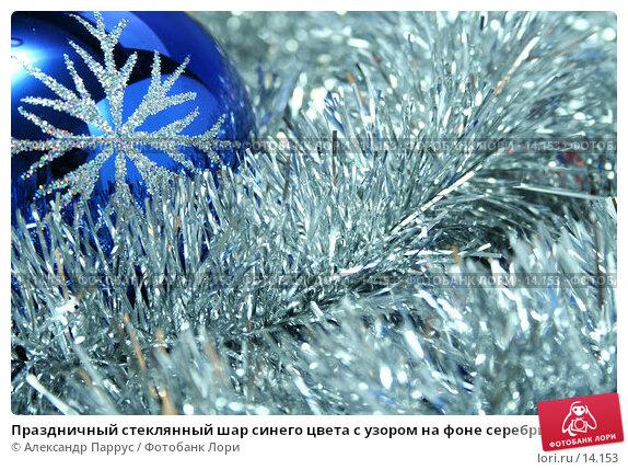 Праздничный стеклянный шар синего цвета с узором на фоне серебристой новогодней мишуры, фото № 14153, снято 24 ноября 2006 г. (c) Александр Паррус / Фотобанк Лори
