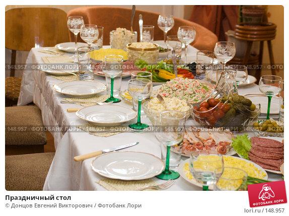 Праздничный стол, фото № 148957, снято 15 декабря 2007 г. (c) Донцов Евгений Викторович / Фотобанк Лори