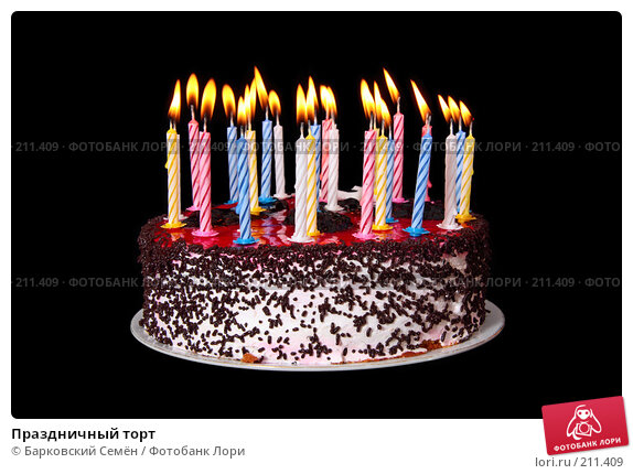 Праздничный торт, фото № 211409, снято 12 февраля 2008 г. (c) Барковский Семён / Фотобанк Лори