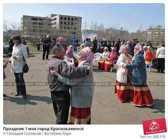 Праздник 1 мая город Краснокаменск, фото № 268113, снято 1 мая 2008 г. (c) Геннадий Соловьев / Фотобанк Лори