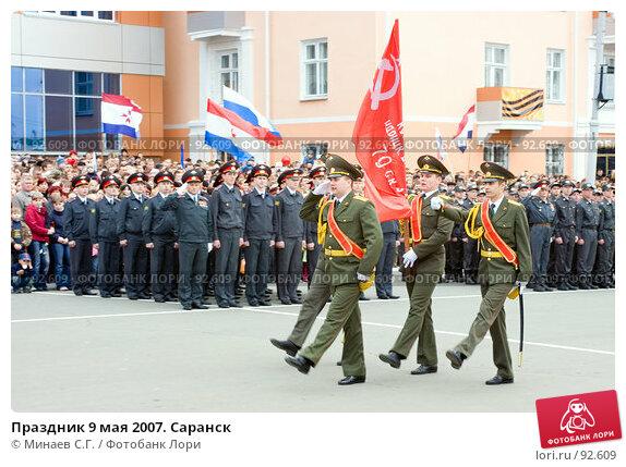 Праздник 9 мая 2007. Саранск, фото № 92609, снято 9 мая 2007 г. (c) Минаев С.Г. / Фотобанк Лори