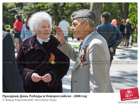 Праздник День Победы в Новороссийске - 2008 год, фото № 279685, снято 9 мая 2008 г. (c) Федор Королевский / Фотобанк Лори