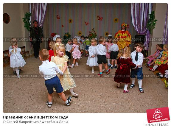 Купить «Праздник осени в детском саду», фото № 114369, снято 26 октября 2007 г. (c) Сергей Лаврентьев / Фотобанк Лори
