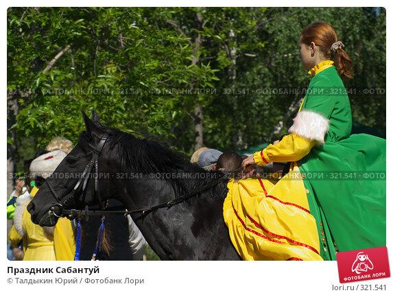 Праздник Сабантуй, фото № 321541, снято 12 июня 2008 г. (c) Талдыкин Юрий / Фотобанк Лори