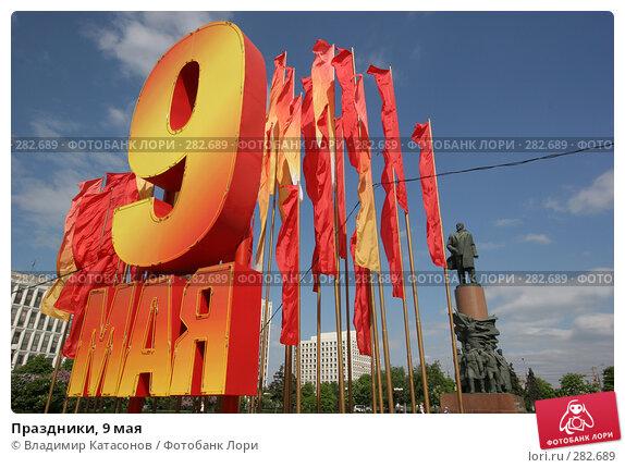 Праздники, 9 мая, эксклюзивное фото № 282689, снято 10 мая 2008 г. (c) Владимир Катасонов / Фотобанк Лори