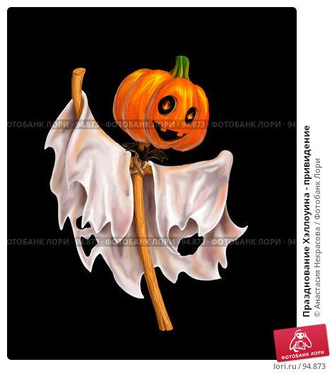 Празднование Хэллоуина - привидение, фото № 94873, снято 24 апреля 2017 г. (c) Анастасия Некрасова / Фотобанк Лори