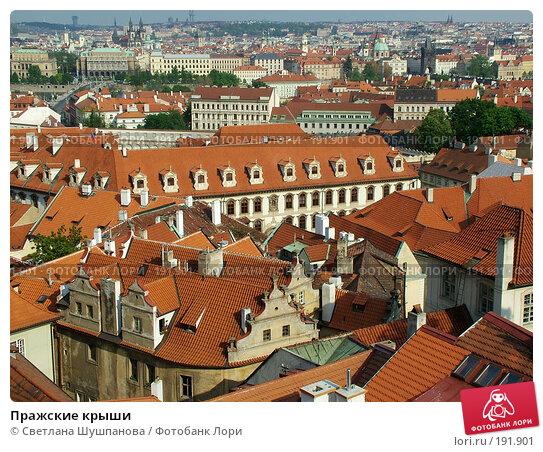 Пражские крыши, фото № 191901, снято 7 мая 2006 г. (c) Светлана Шушпанова / Фотобанк Лори