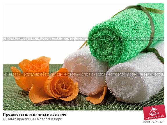Купить «Предметы для ванны на сизале», фото № 94329, снято 6 октября 2007 г. (c) Ольга Красавина / Фотобанк Лори