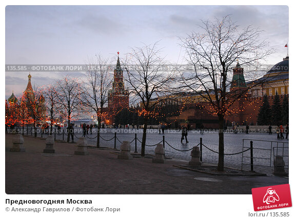 Предновогодняя Москва, фото № 135585, снято 2 декабря 2005 г. (c) Александр Гаврилов / Фотобанк Лори