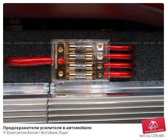 Купить «Предохранители усилителя в автомобиле», фото № 279465, снято 12 декабря 2017 г. (c) Константин Босов / Фотобанк Лори