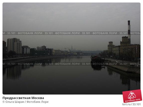 Предрассветная Москва, фото № 33101, снято 31 марта 2007 г. (c) Ольга Шаран / Фотобанк Лори