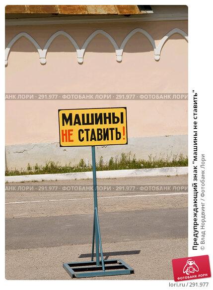 """Предупреждающий знак """"машины не ставить"""", фото № 291977, снято 26 июля 2017 г. (c) Влад Нордвинг / Фотобанк Лори"""