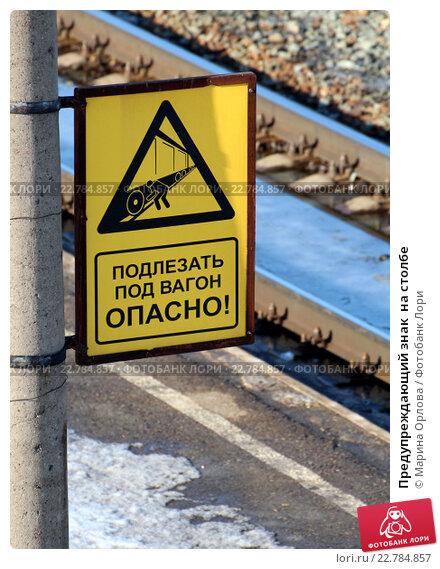 Купить «Предупреждающий знак  на столбе», фото № 22784857, снято 13 марта 2016 г. (c) Марина Орлова / Фотобанк Лори