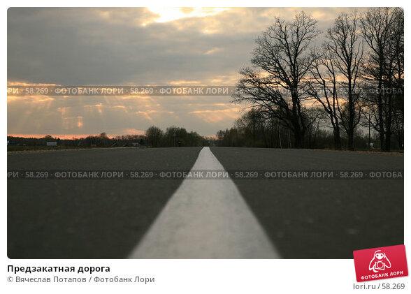 Купить «Предзакатная дорога», фото № 58269, снято 29 апреля 2007 г. (c) Вячеслав Потапов / Фотобанк Лори