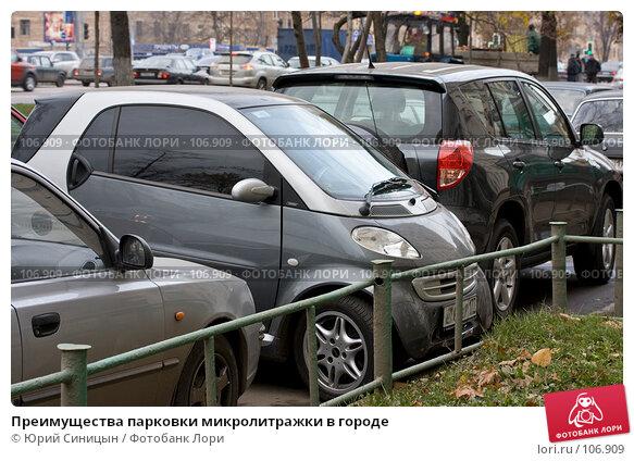 Преимущества парковки микролитражки в городе, фото № 106909, снято 31 октября 2007 г. (c) Юрий Синицын / Фотобанк Лори