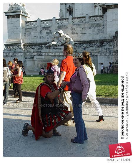 Купить «Преклонение перед женщиной», фото № 114401, снято 1 апреля 2002 г. (c) Анастасия Лукьянова / Фотобанк Лори