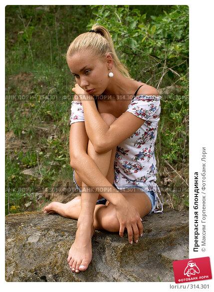 Прекрасная блондинка, фото № 314301, снято 23 июня 2007 г. (c) Максим Горпенюк / Фотобанк Лори