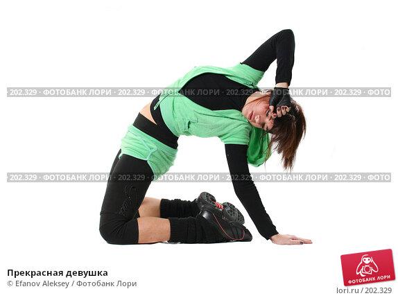Прекрасная девушка, фото № 202329, снято 9 февраля 2008 г. (c) Efanov Aleksey / Фотобанк Лори