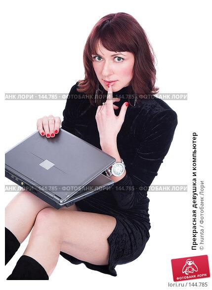 Прекрасная девушка и компьютер, фото № 144785, снято 12 августа 2007 г. (c) hunta / Фотобанк Лори
