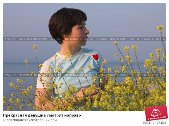 Купить «Прекрасная девушка смотрит направо», фото № 176661, снято 6 мая 2006 г. (c) Бабенко Денис Юрьевич / Фотобанк Лори