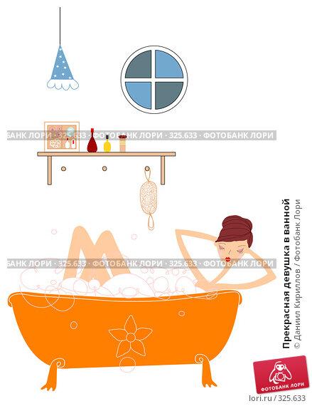 Прекрасная девушка в ванной, иллюстрация № 325633 (c) Даниил Кириллов / Фотобанк Лори