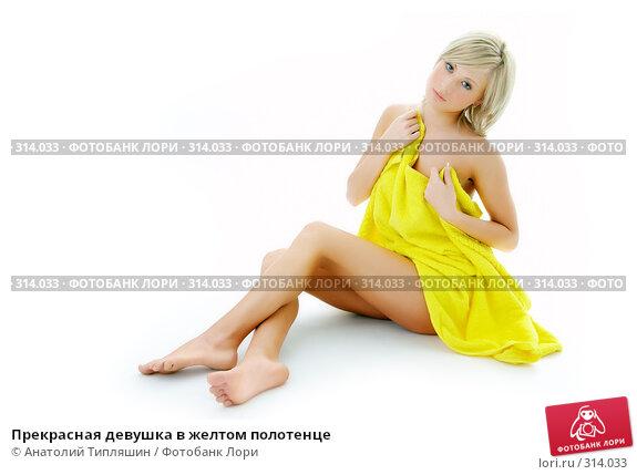 Прекрасная девушка в желтом полотенце, фото № 314033, снято 1 июня 2008 г. (c) Анатолий Типляшин / Фотобанк Лори
