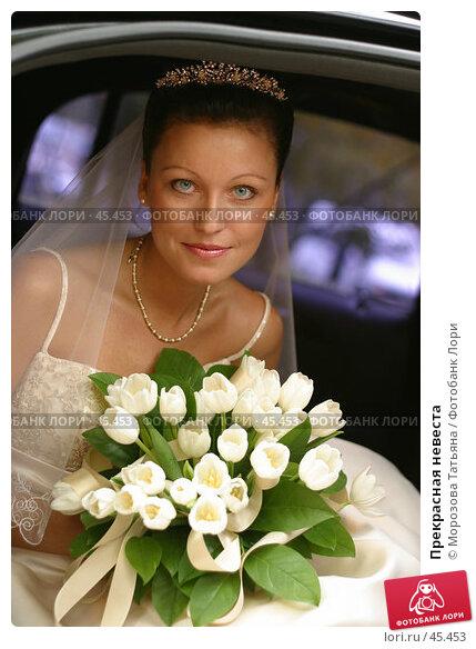 Купить «Прекрасная невеста», фото № 45453, снято 30 сентября 2006 г. (c) Морозова Татьяна / Фотобанк Лори