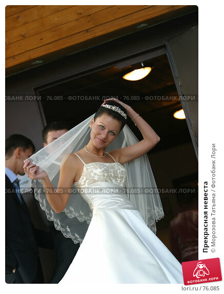 Прекрасная невеста, фото № 76085, снято 30 сентября 2006 г. (c) Морозова Татьяна / Фотобанк Лори