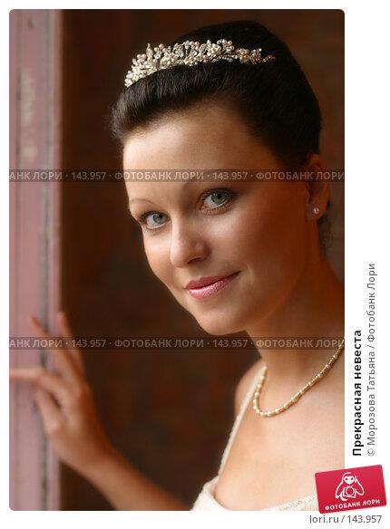 Купить «Прекрасная невеста», фото № 143957, снято 30 сентября 2006 г. (c) Морозова Татьяна / Фотобанк Лори