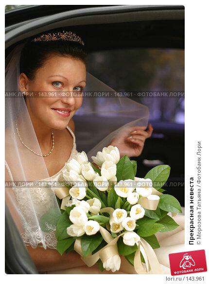 Прекрасная невеста, фото № 143961, снято 30 сентября 2006 г. (c) Морозова Татьяна / Фотобанк Лори